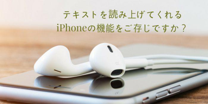取材の準備に使えるiPhoneのテキスト読み上げ機能