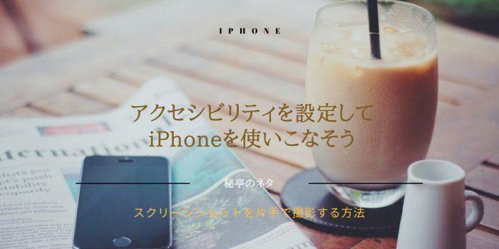 iPhoneのスクリーンショットを片手で撮影する方法