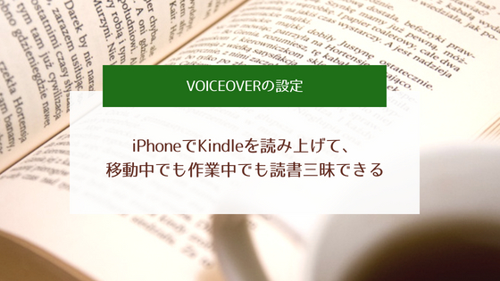 iPhone読み上げ3本指スワイプで起動/VoiceOverの設定