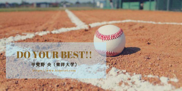 2018年ドラフト候補!がんばれ!甲斐野央 君(東洋大学)
