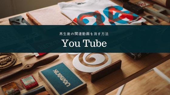 You Tube再生後の関連動画を消す方法