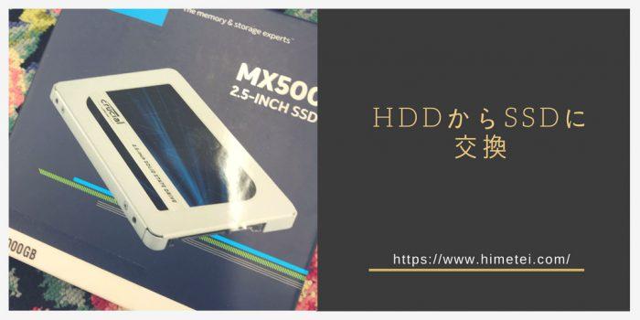 私にもできた!ノートパソコンのHDDからSSDに交換デビューの記録