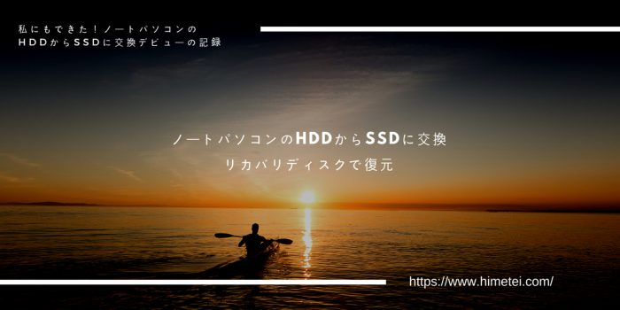 ノートパソコンのHDDからSSDに交換/リカバリディスクで復元