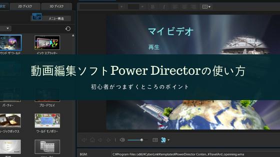 初心者がつまずくところのポイント/動画編集ソフトPower Directorの使い方