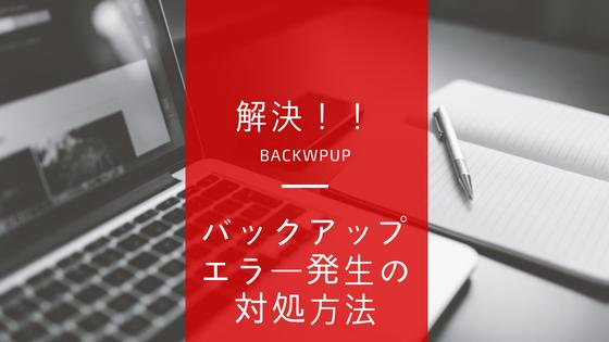 解決!!BackWPupでバックアップ・エラー発生の対処方法