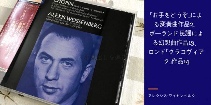 アレクシス・ワイセンベルク「お手をどうぞ」による変奏曲作品2、ポーランド民謡による幻想曲作品13、ロンド「クラコヴィアク」作品14