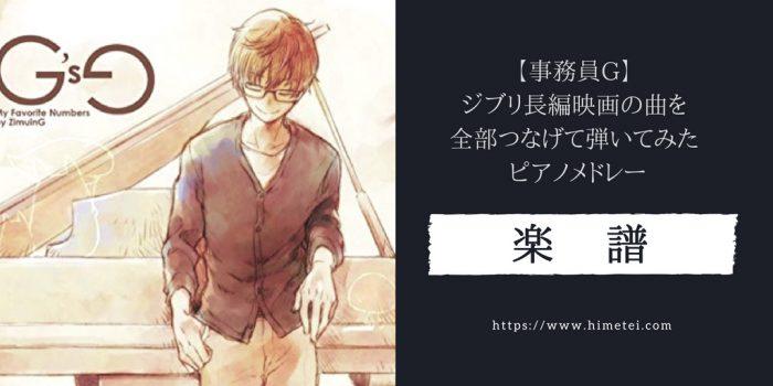 【事務員G】ジブリ長編映画の曲を全部つなげて弾いてみたピアノメドレー楽譜