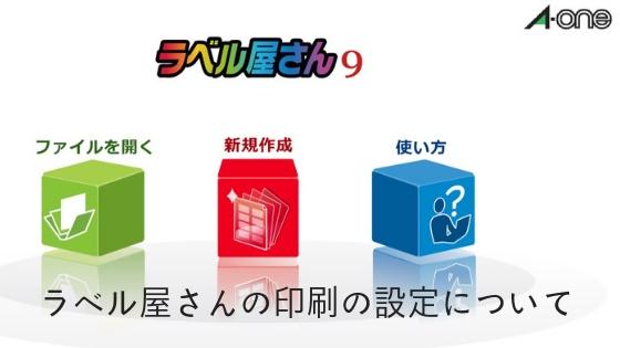 名刺作成ソフト/ラベル屋さんの印刷の設定