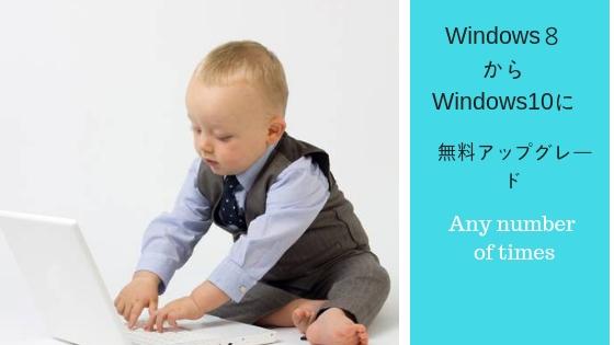 何度でもできる!Windows8のノートパソコンをWindows10に無料アップグレード