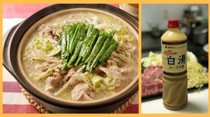 定番のお鍋が飽きたらスープを変えてみて!豚と鶏のダブル白湯/白湯スープの素