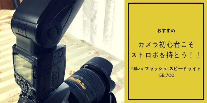 カメラ初心者こそストロボを持とう!!Nikon フラッシュ スピードライト SB-700