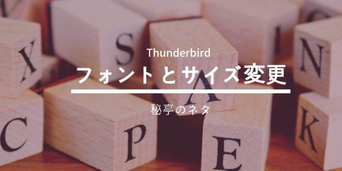 変更できたThunderbird のメールのフォントとサイズ