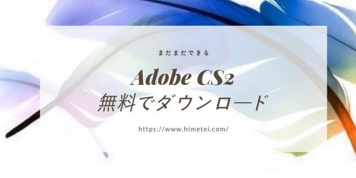 Adobe Photoshop CS2無料でダウンロード公開終了しています
