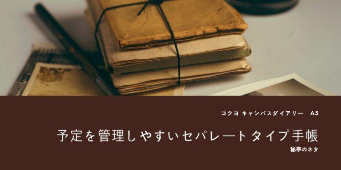 コクヨ キャンパスダイアリー 手帳/セパレートタイプ手帳