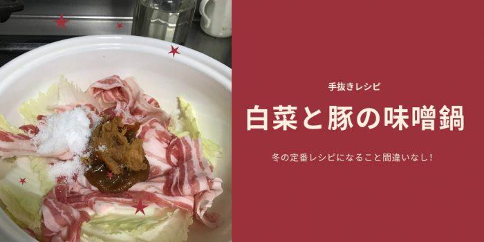 冬の定番レシピになること間違いなし!白菜と豚の味噌鍋