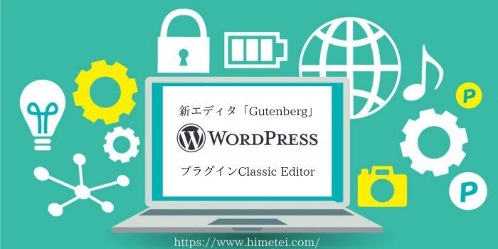 WordPress新エディタ「Gutenberg」を使いこなす準備