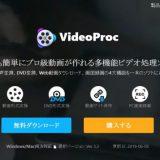初心者でも使いやすい動画処理ソフト「VideoProc」
