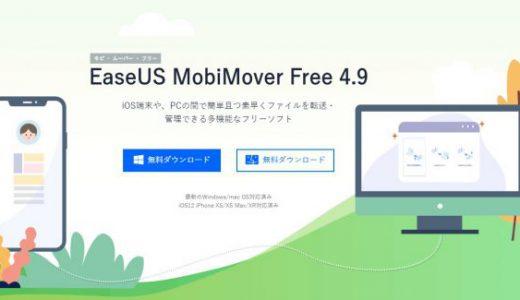 iPhoneのデータ引き継ぎが簡単にできるEaseUS MobiMover のiデバイスを再接の対処ポイント