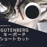 WordPress5.0の「Gutenberg」キーボードショートカットを使う