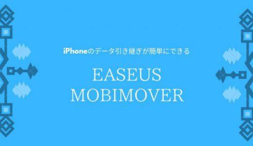 iPhoneのデータ引き継ぎが簡単にできるEaseUS MobiMover