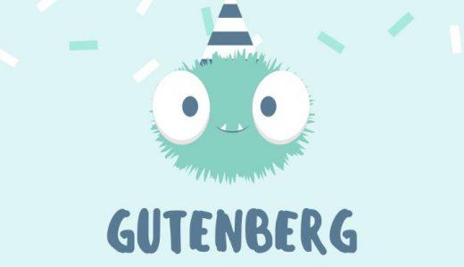【WordPress】Gutenbergの使い方