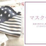 お気に入りマスクケースが見つかる/日本最大級の手作りサイトminne