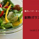 お料理の幅を広げてくれそうな予感!電子レンジ・オーブンに使えるiwaki(イワキ) 耐熱ガラス ボウル