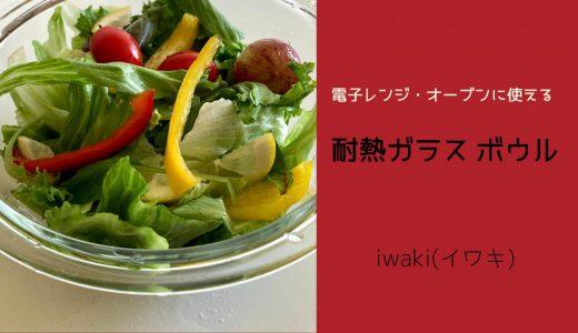 電子レンジ・オーブンに使えるiwaki(イワキ) 耐熱ガラス ボウル