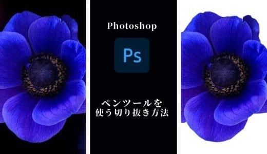 【画像多し】ペンツールを使う切り/Photoshop cs2