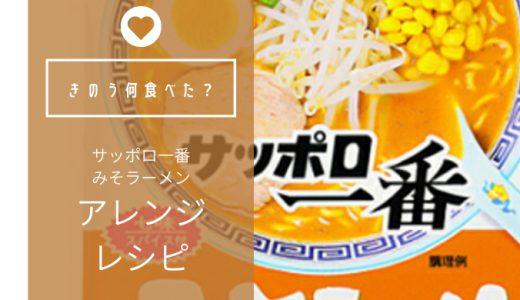 サッポロ一番みそラーメンレシピ/きのう何食べた?