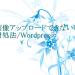 画像アップロードできない時の対処法 その1/Wordpress